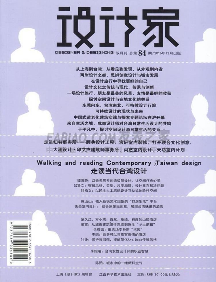 设计家杂志