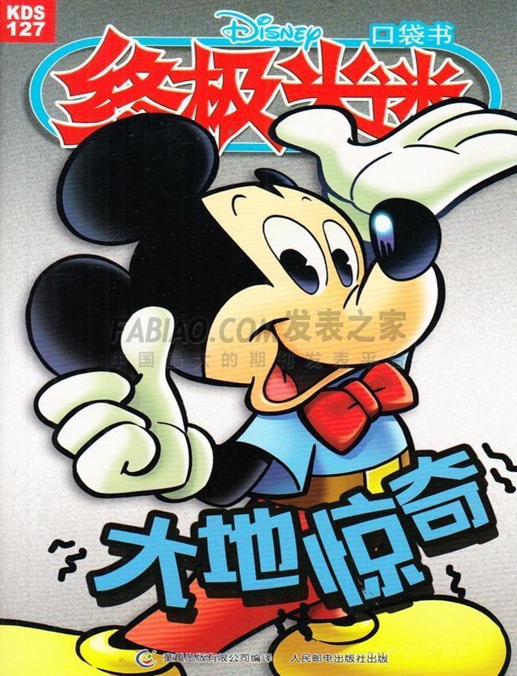 终极米迷杂志