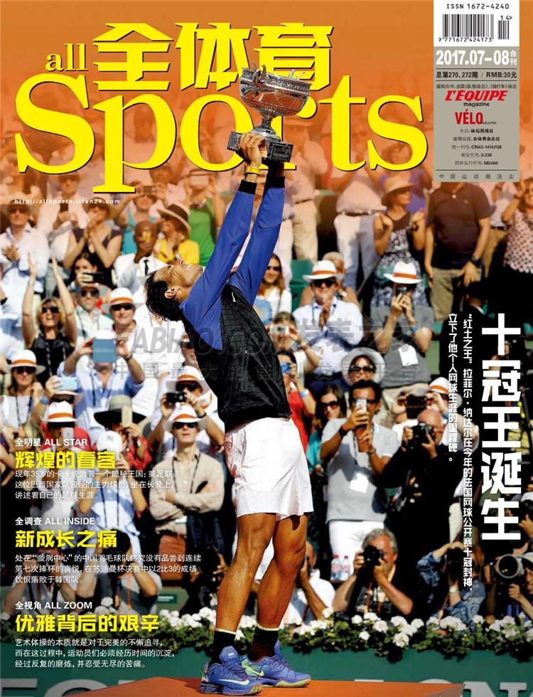 全体育杂志