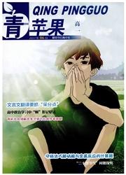青苹果杂志