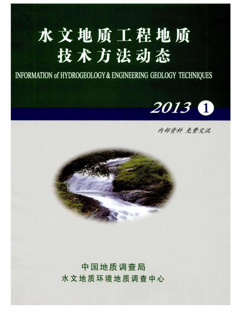 水文地质工程地质技术方法动态杂志