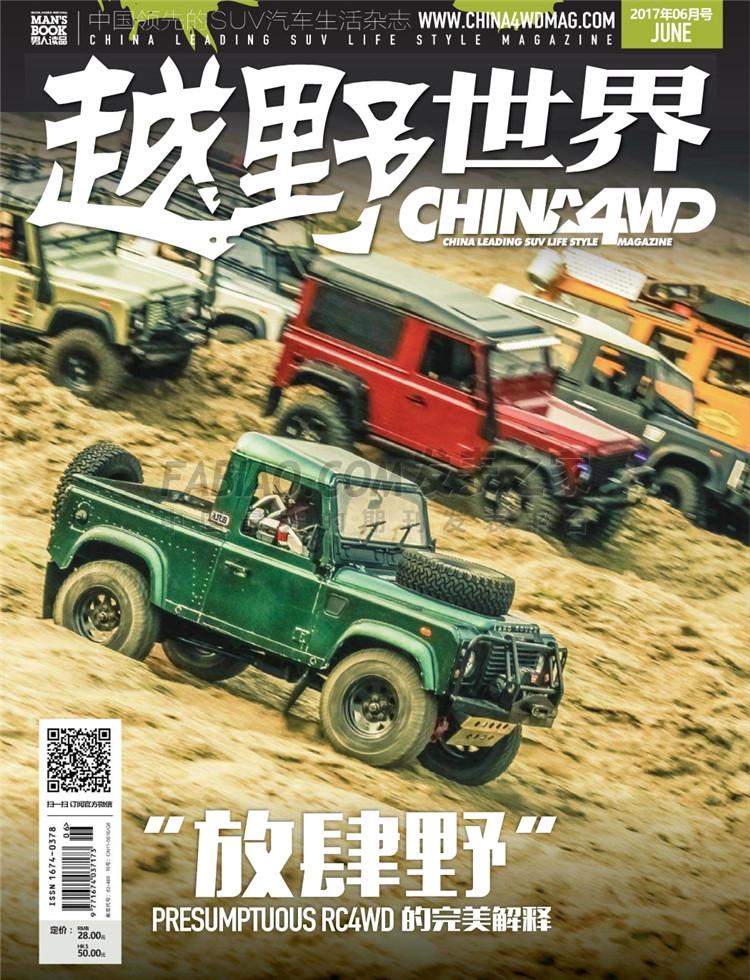 越野世界杂志