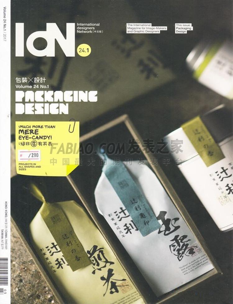 IDN国际设计家连网杂志