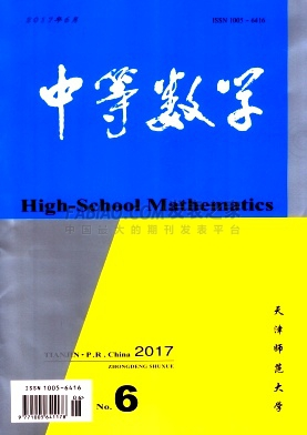 中等数学杂志