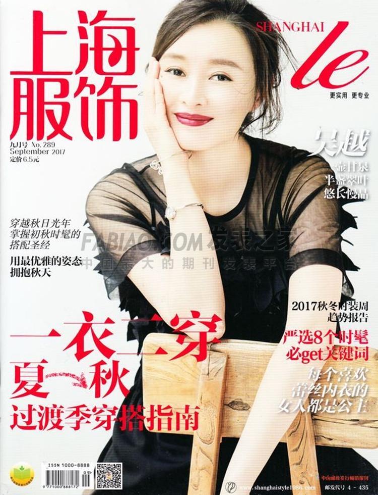 上海服饰杂志