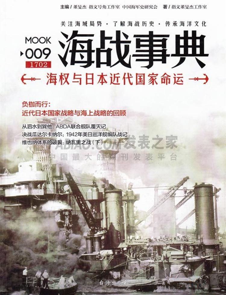 海战事典杂志