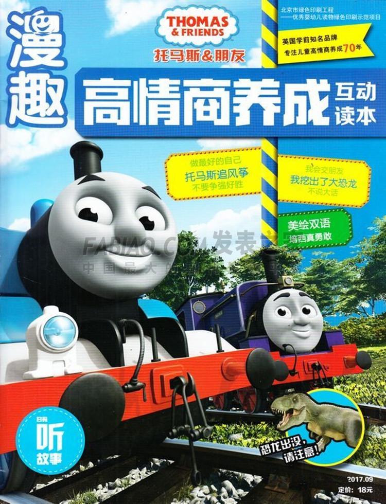 托马斯与朋友杂志