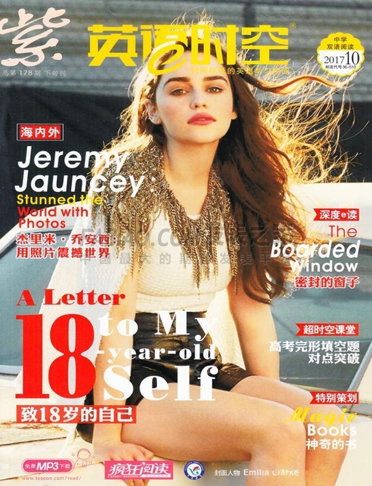 英语时空杂志