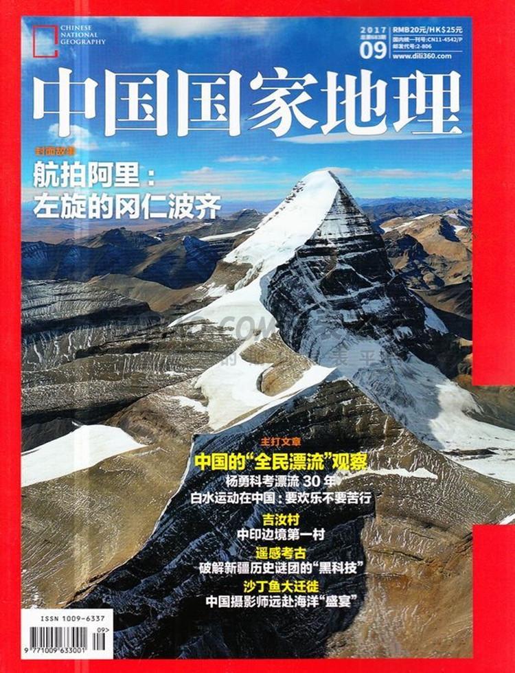 中国国家地理杂志