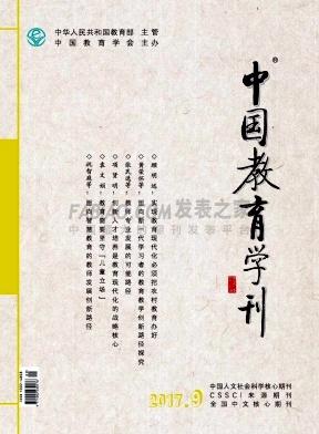 中国教育学刊杂志