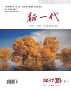 新一代杂志