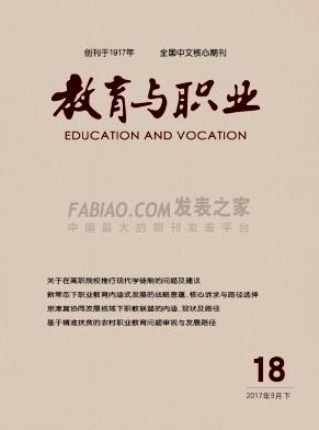 教育与职业杂志