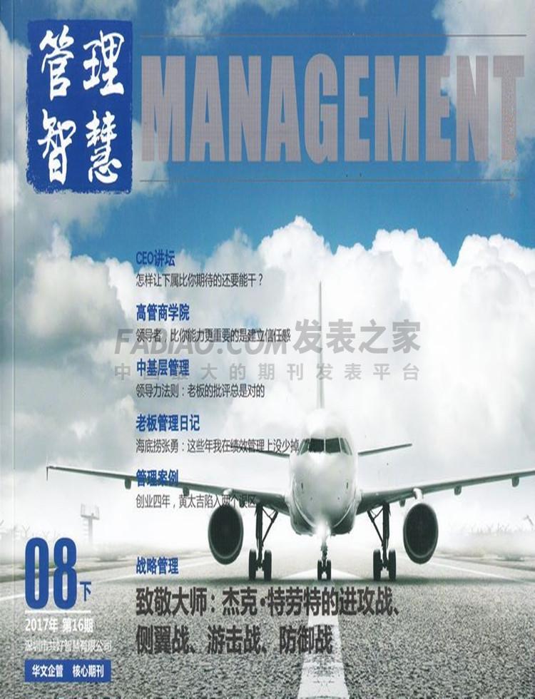 管理智慧杂志