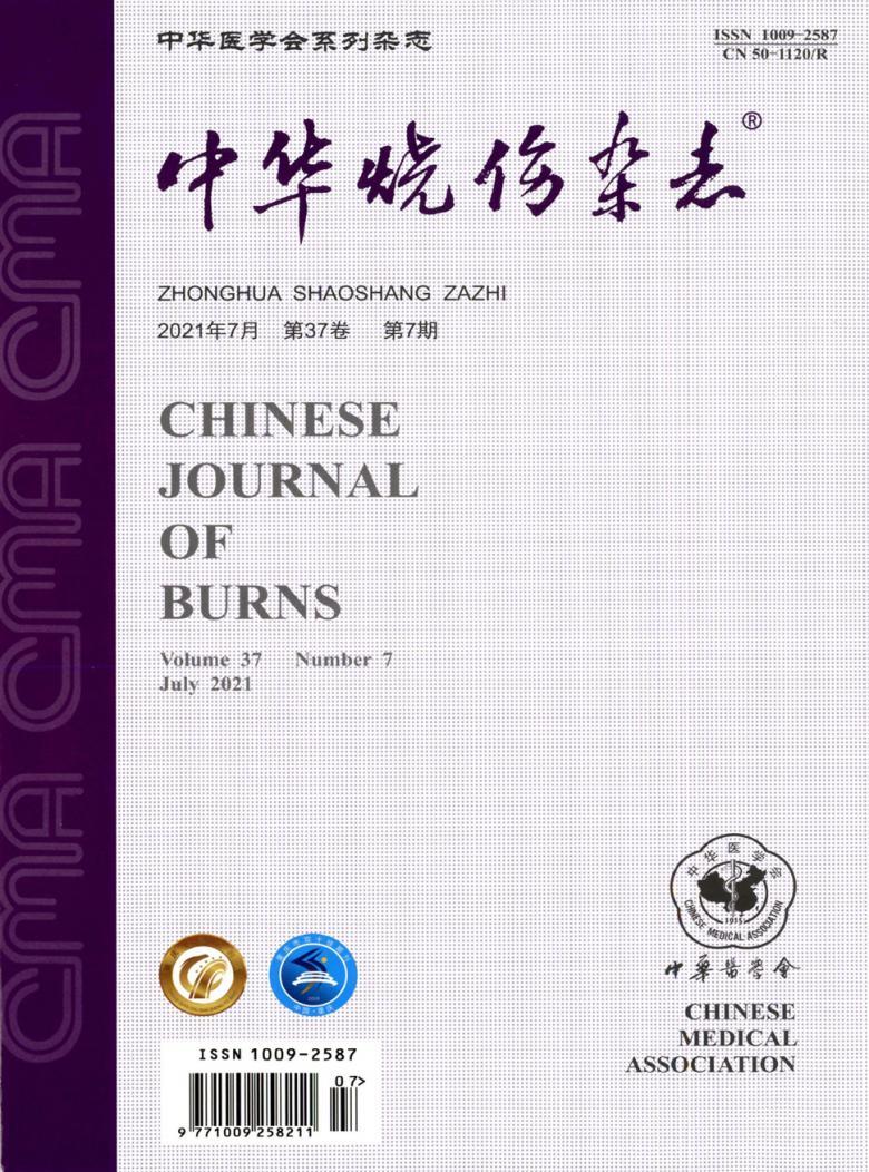 中华烧伤杂志