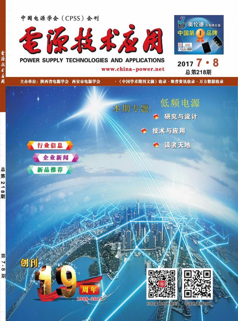 电源技术应用杂志