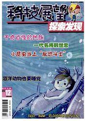 科技展望杂志