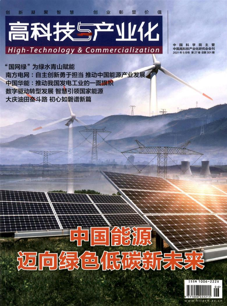 高科技与产业化杂志