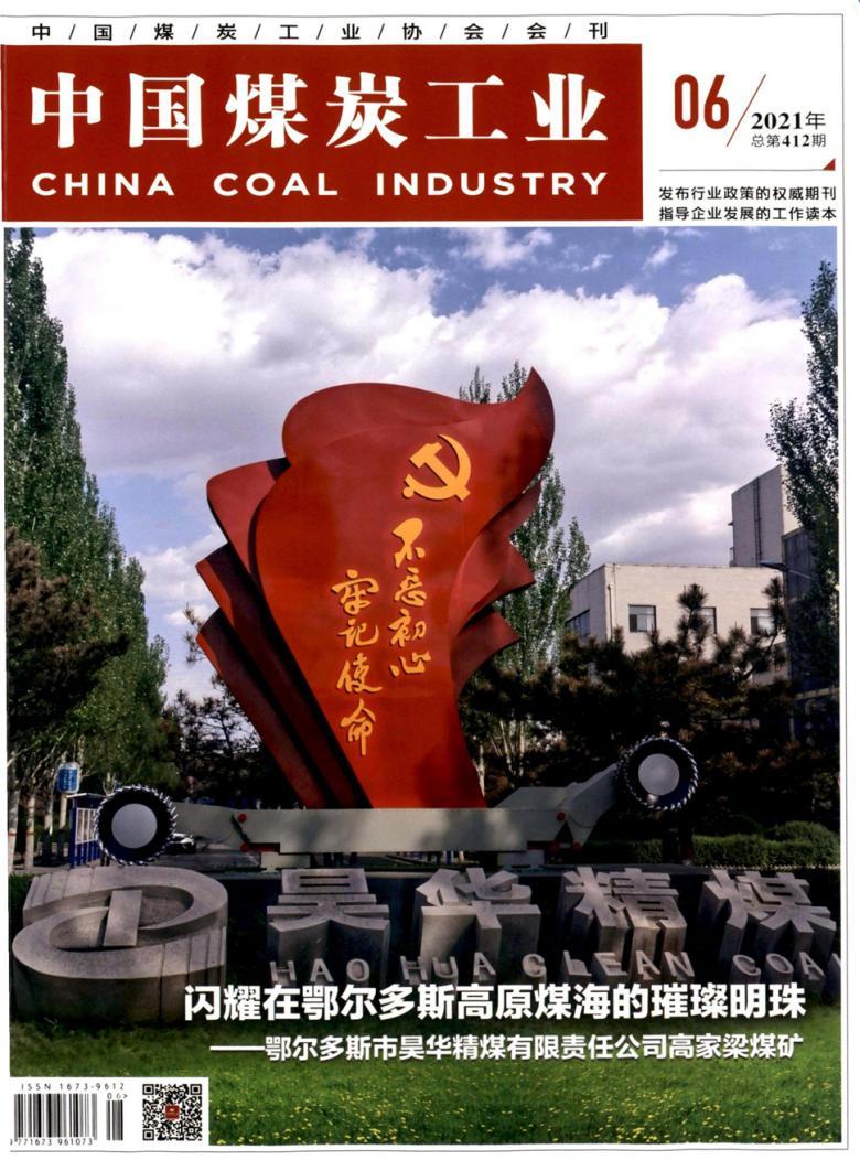 中国煤炭工业