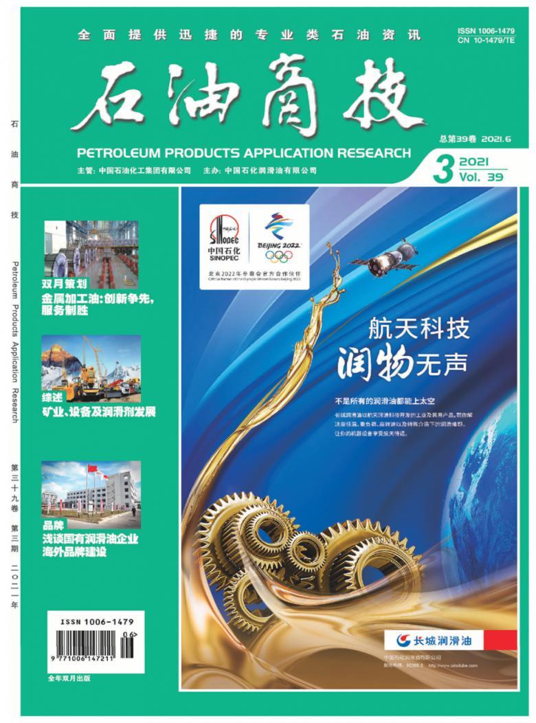 石油商技杂志