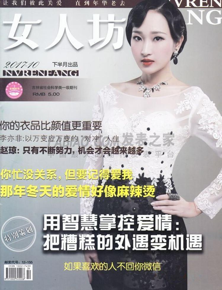 女人坊杂志