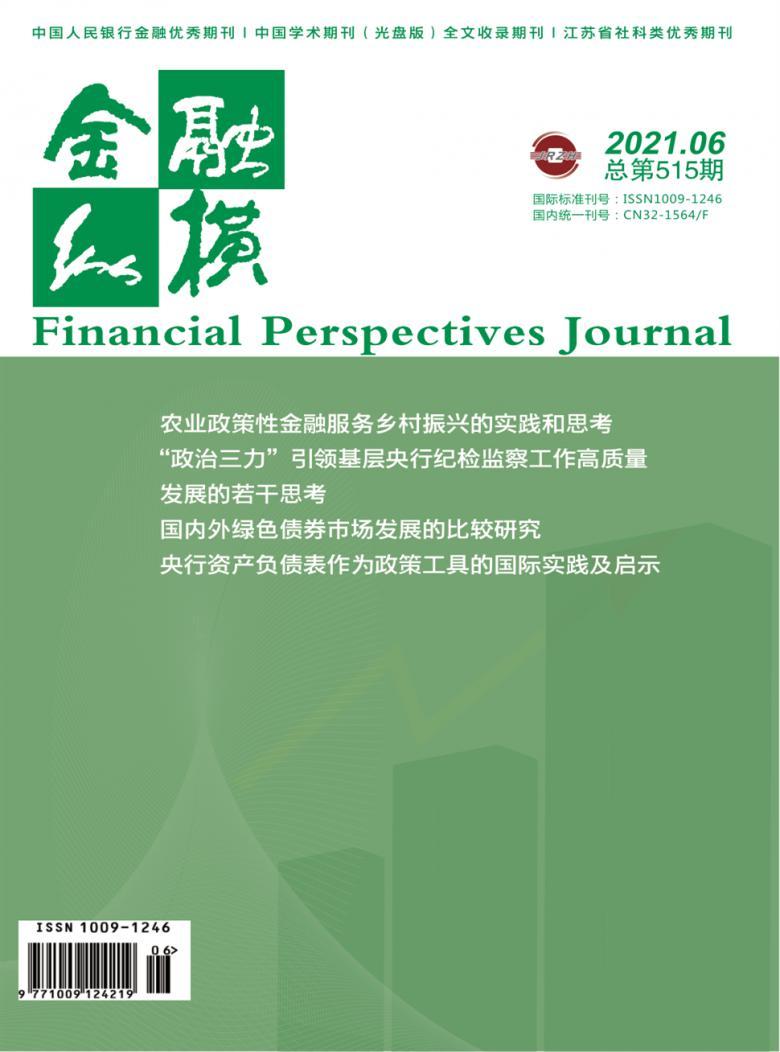 金融纵横杂志