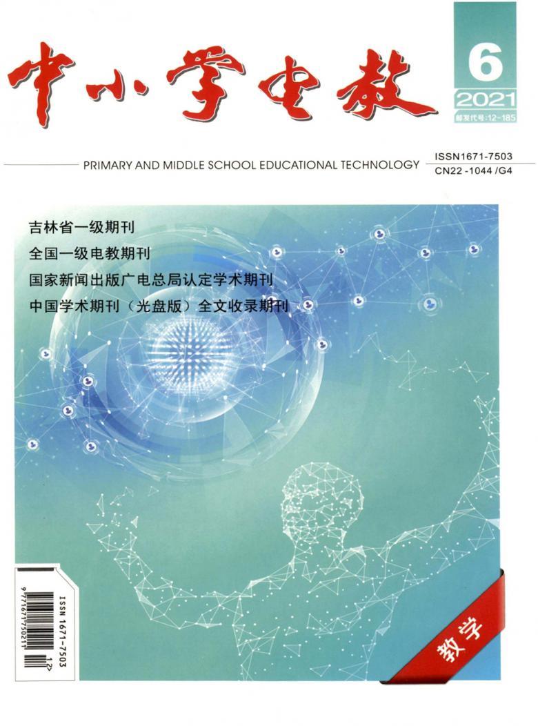 中小学电教杂志
