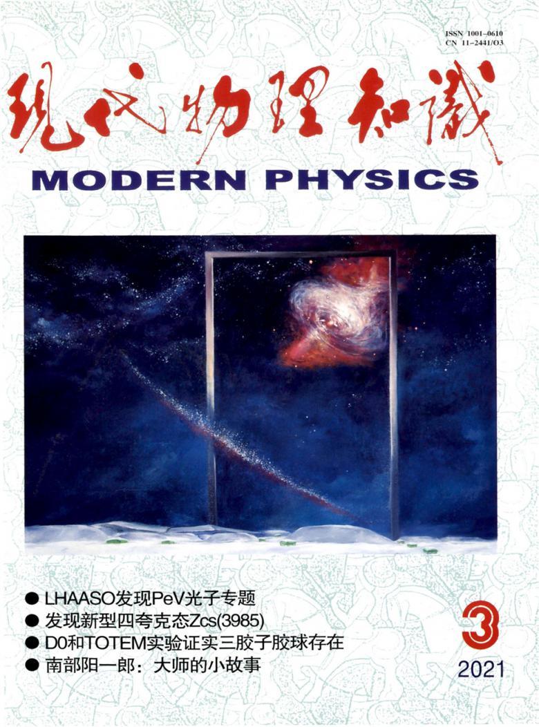 现代物理知识杂志