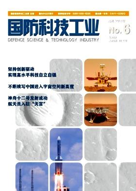 国防科技工业杂志