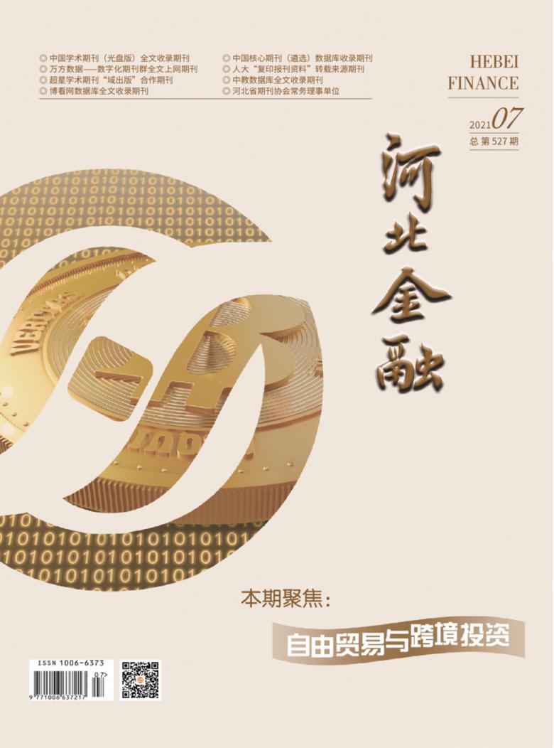 河北金融杂志