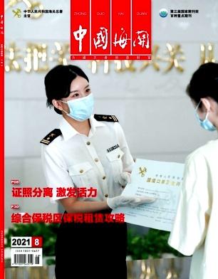 中国海关杂志