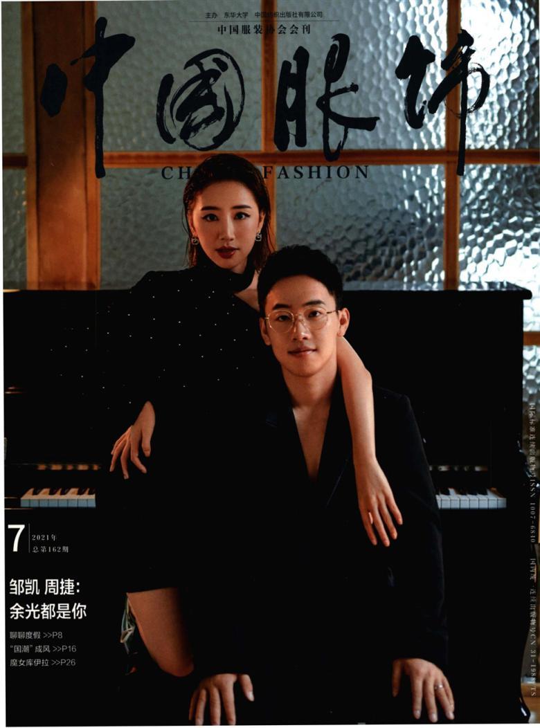 中国服饰杂志