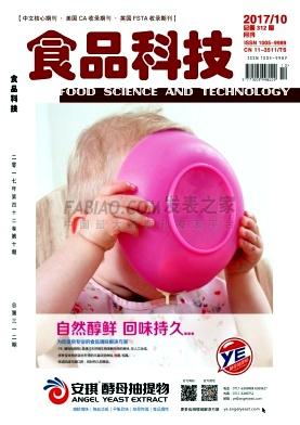 食品科技杂志