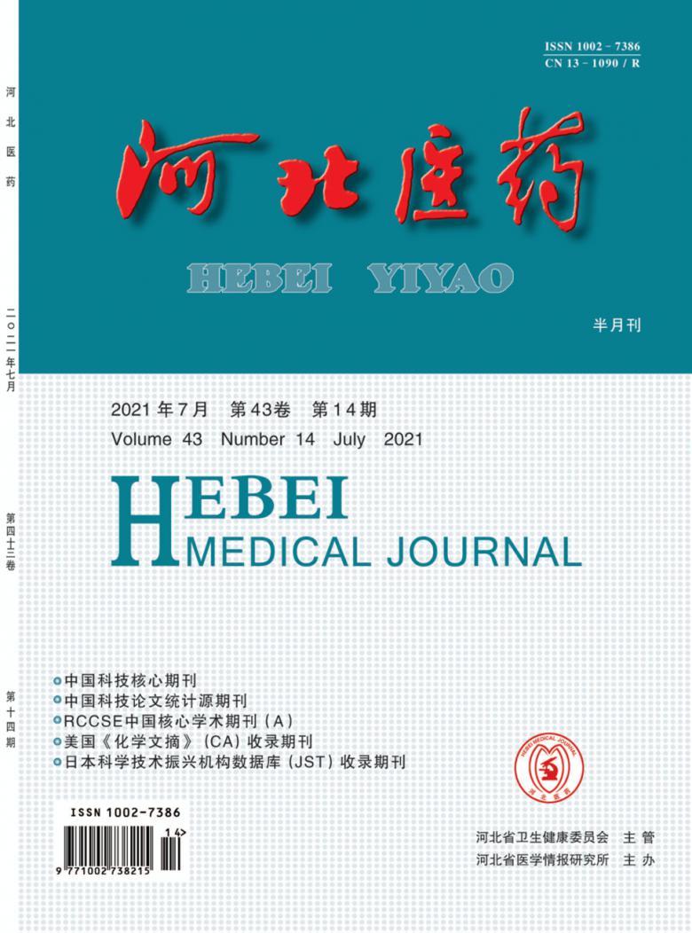 河北医药杂志