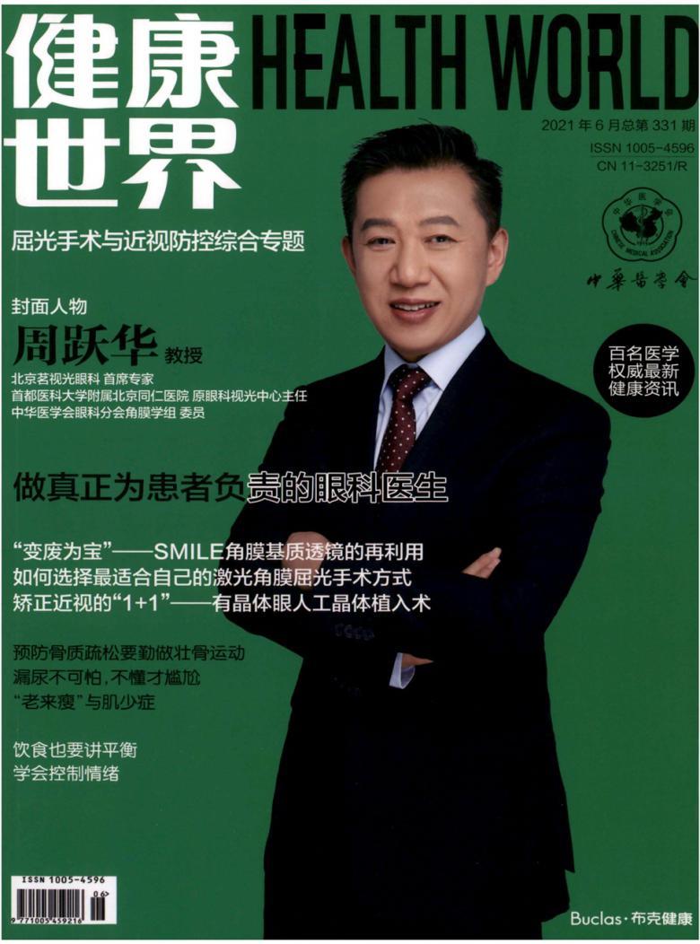 健康世界杂志