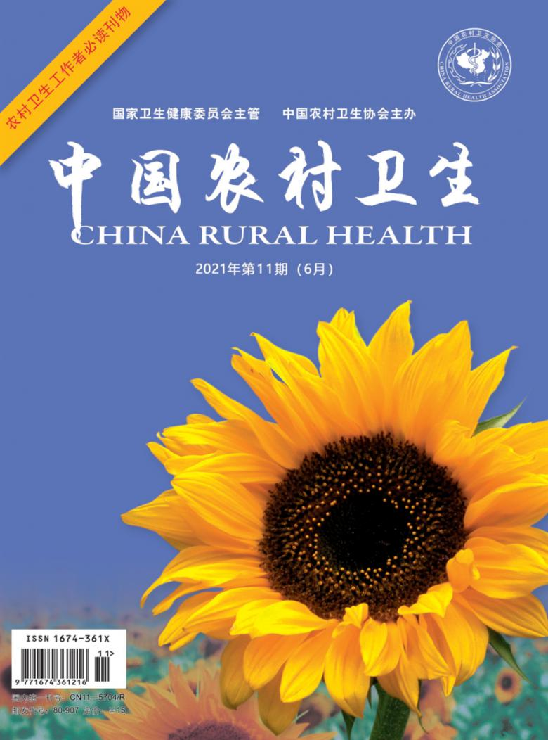 中国农村卫生杂志