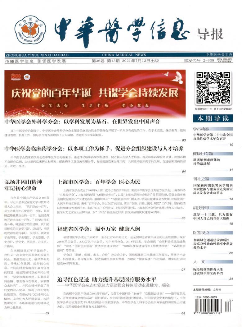 中华医学信息导报杂志