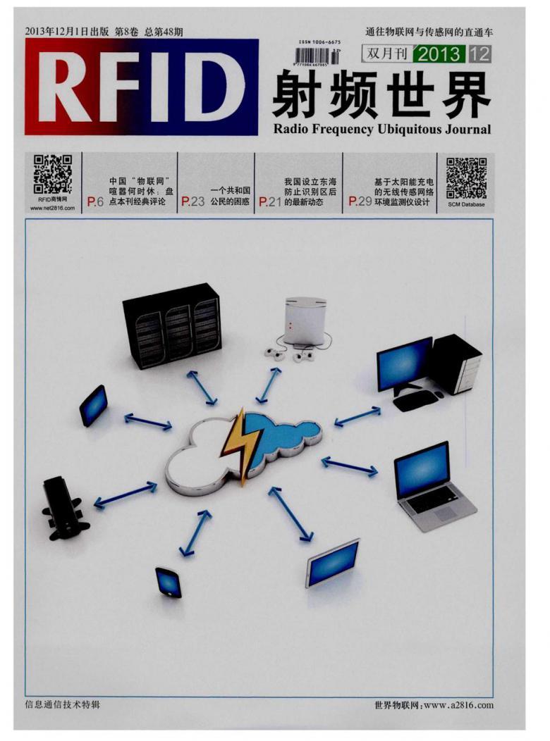 射频世界杂志