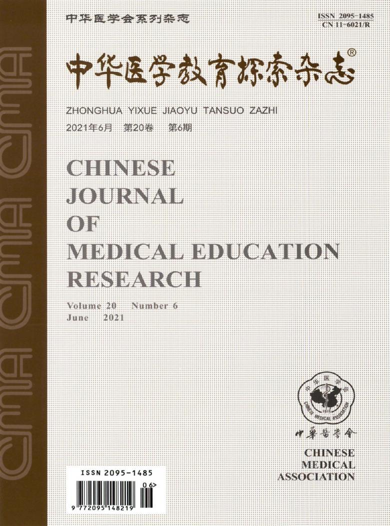 中华医学教育探索杂志