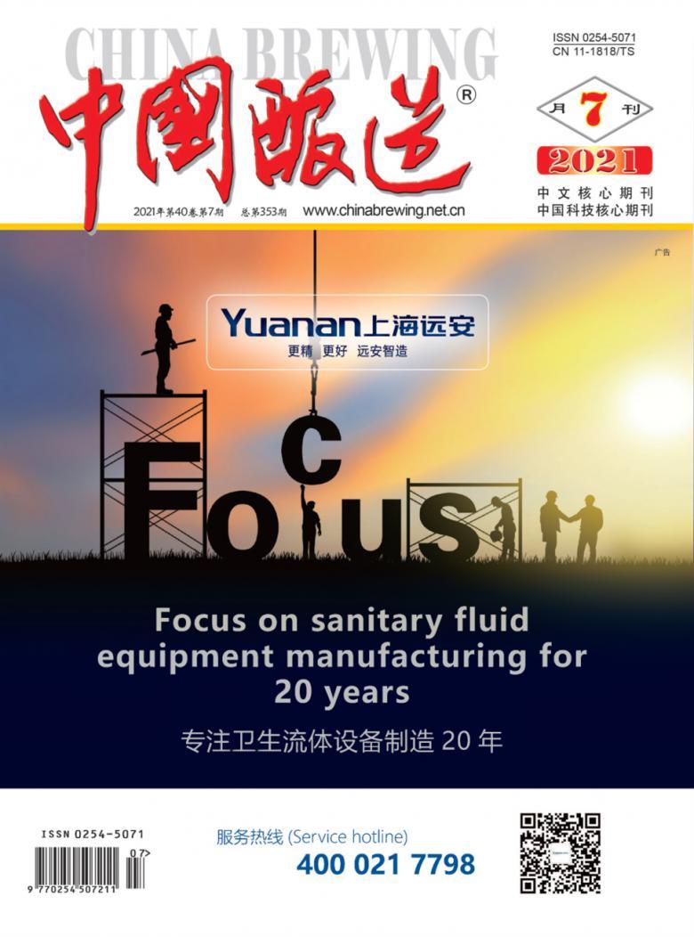 中国酿造杂志