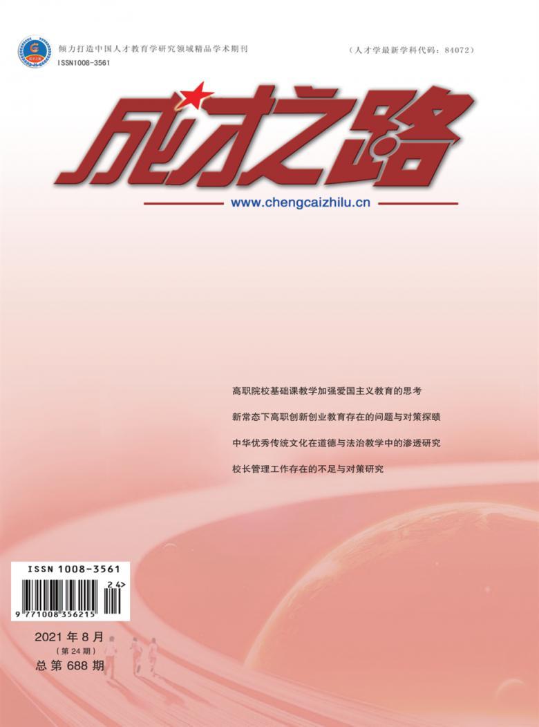 成才之路杂志
