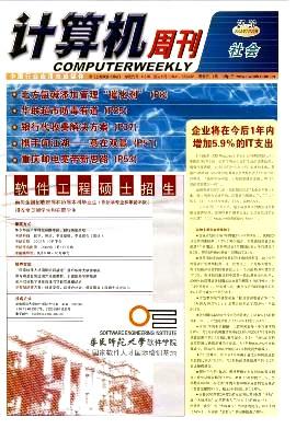 计算机周刊