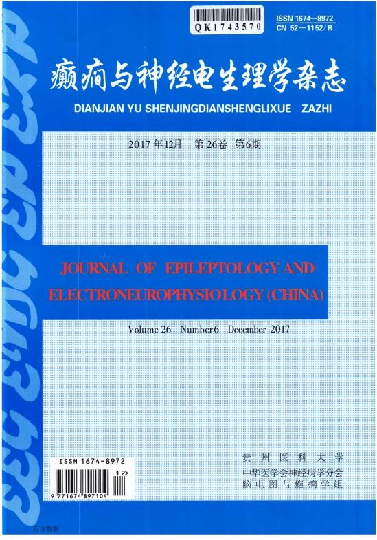 癫癎与神经电生理学杂志