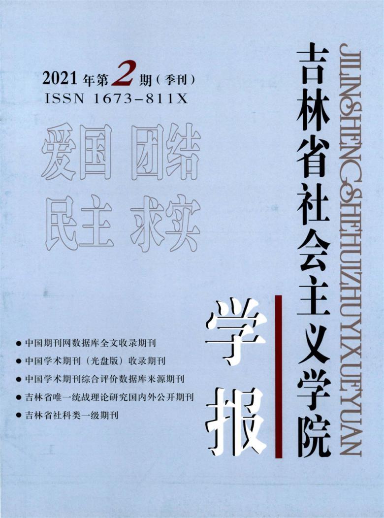 吉林省社会主义学院学报杂志