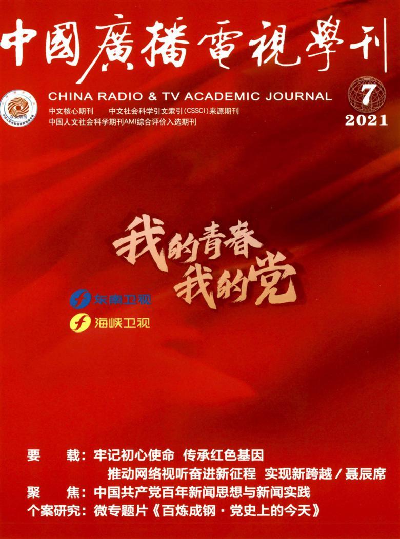 中国广播电视学刊杂志