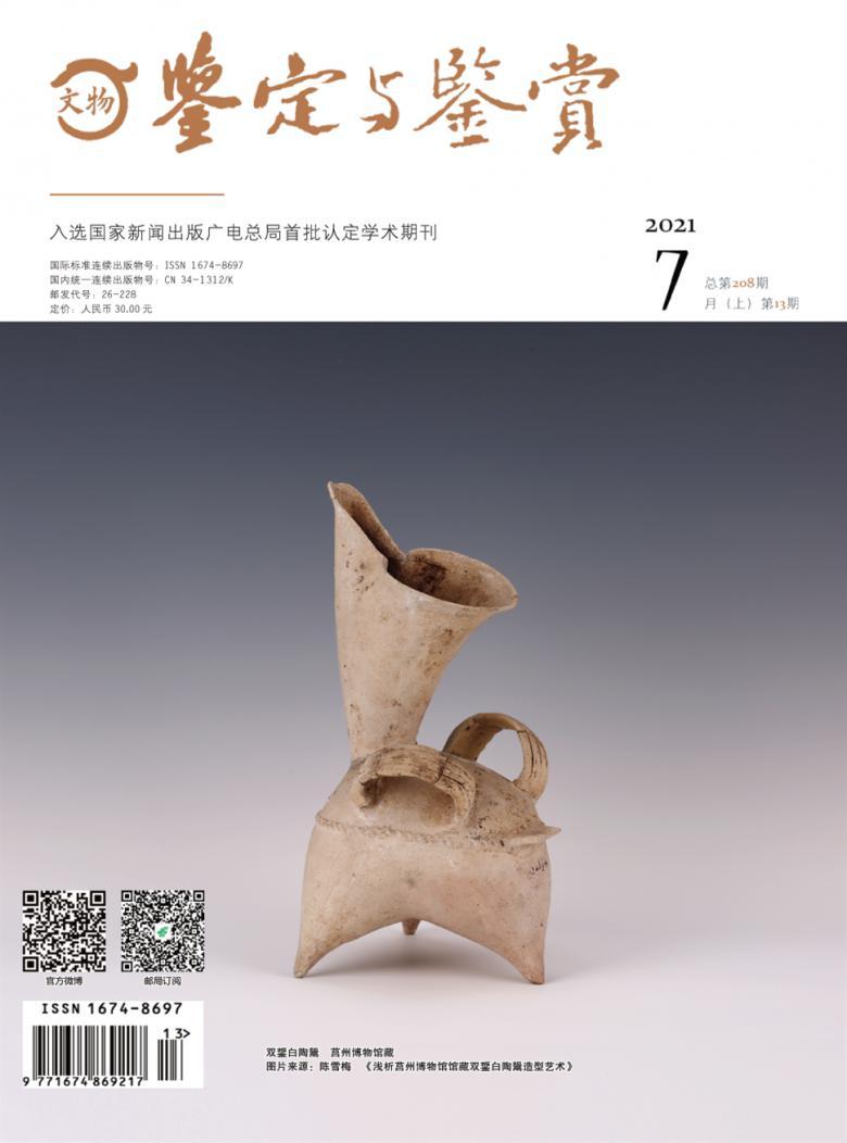 文物鉴定与鉴赏杂志