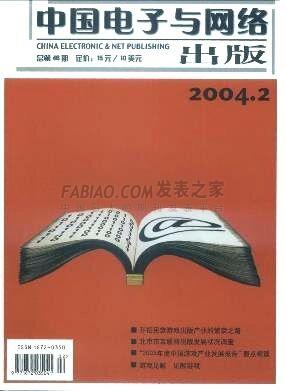 中国电子与网络出版杂志