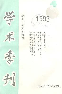 上海社会科学院学术季刊