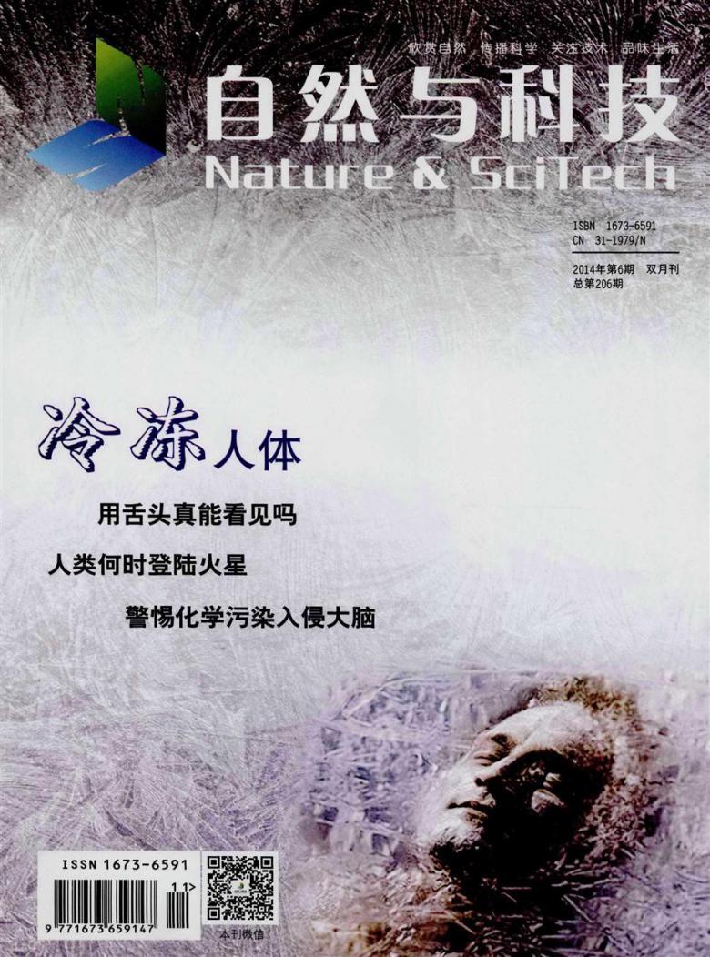 自然与科技杂志