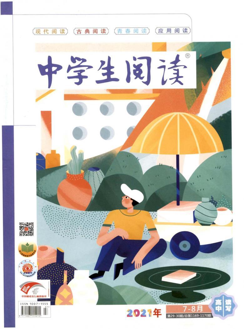 中学生阅读杂志