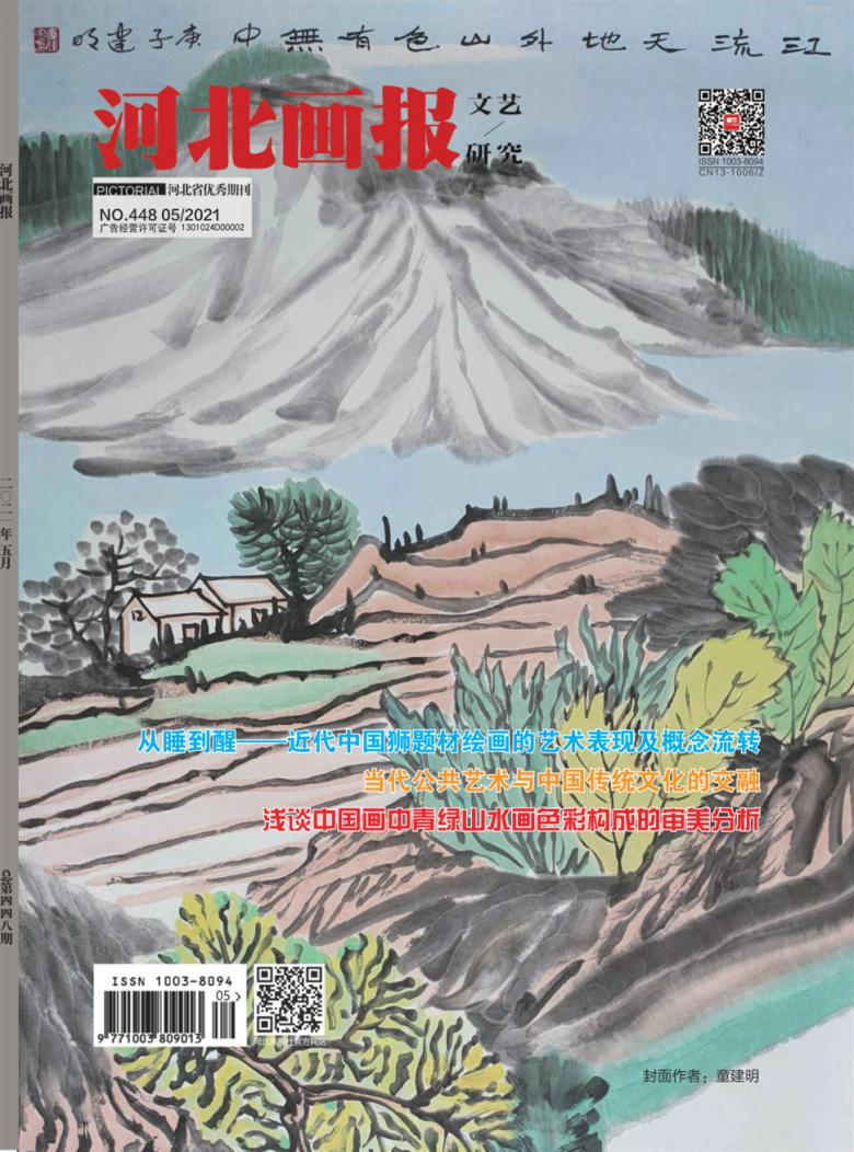 河北画报杂志